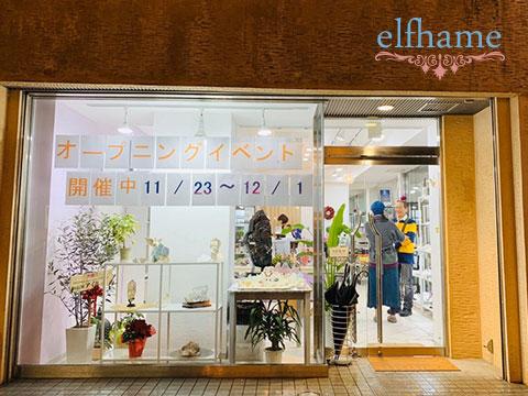 elfhame(エルフェイム)店舗