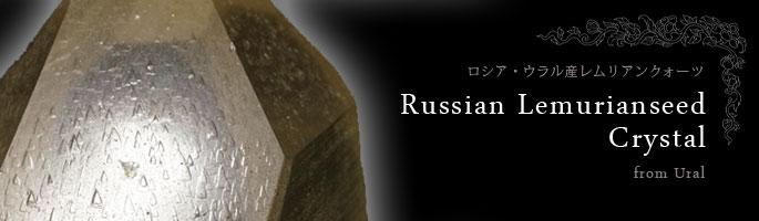 ロシア・ウラル産レムリアンクォーツ