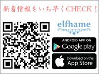 elfhameアプリ