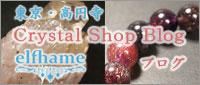 東京高円寺パワーストーンブログ