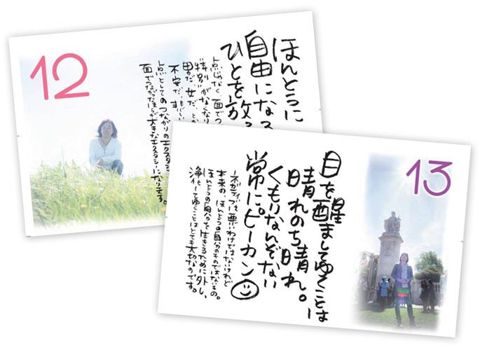 まいにち目醒まし☆カレンダー by並木良和   photography by chihiro. (日めくりカレンダー)-0