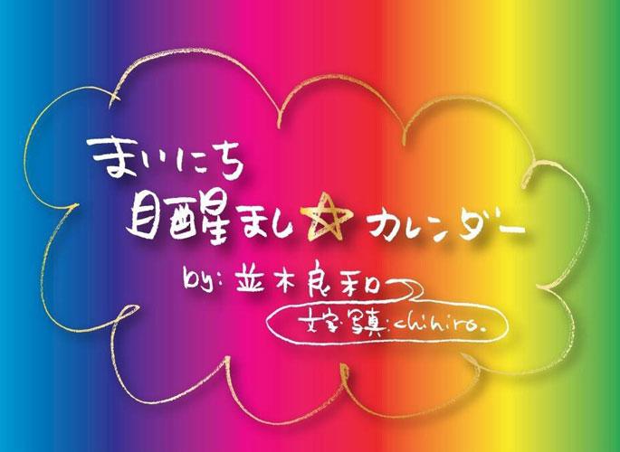 まいにち目醒まし☆カレンダー by並木良和   photography by chihiro. (日めくりカレンダー)(19-cwj-0002)