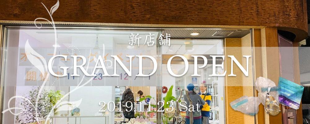 新店舗グランドオープン