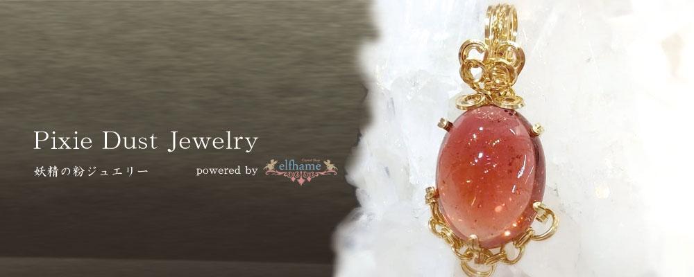 Pixie dust Jewelry ~ 妖精の粉ジュエリー