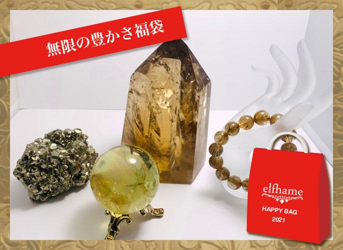 ◇限定1セット◇『無限の豊かさ福袋』(hukubukuro2021_001)
