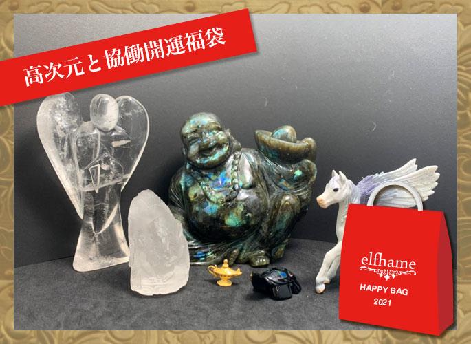 ◇限定1セット◇『高次元と協働 開運福袋』(hukubukuro2021_002)